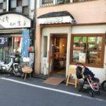 毎日通いたい、飽い、多彩さ、武蔵小山、セル・オ・ブレ