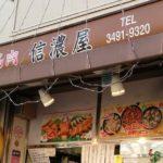 マスコミで紹介、焼き鳥と揚げ物が美味しい、信濃屋、五反田