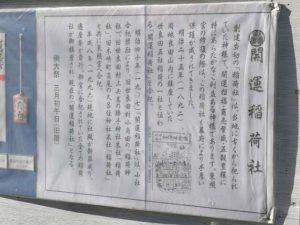 国指定重要文化財、世良田東照宮、開運スポット、初詣