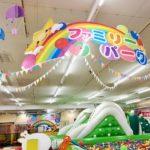 雨の日OK、子どもの室内遊び場、レジャーランド、伊勢崎