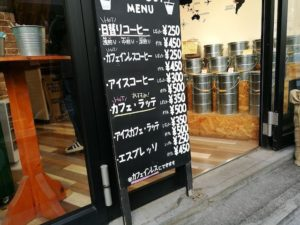 コーヒーアロマ、至福の時間、戸越商店街、コンパスコーヒー