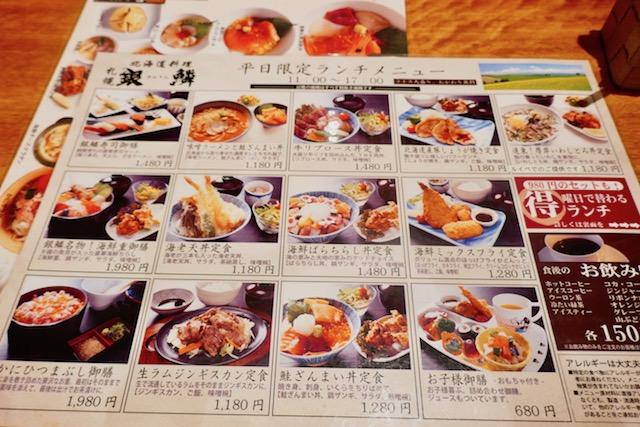 子連れOK、個室、北海道料理、札幌銀鱗、ラゾーナ川崎