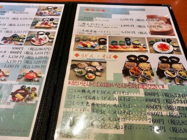 海鮮、旬のおもてなし、一心太助、伊勢崎店