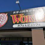 格安、時間制限なし、神戸クックワールドビュッフェ、伊勢崎店