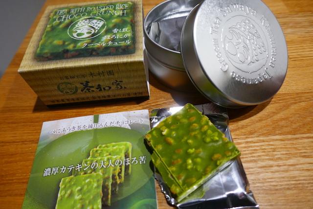 木村園、チョコレート、高級掛川産、お茶、大人味