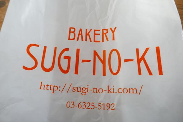 雑貨屋、ベーカリー 杉の木、こだわりパン、東五反田