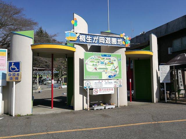 入園無料、動物園、一緒、桐生が岡遊園地、群馬県