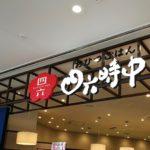 錦糸町、オリナス、ファミリーランチ、おひつごはん 四六時中
