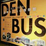 電車好きの子、ワンコイン、一日楽しめる、電車とバスの博物館