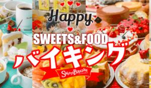 100円、お手軽、スイーツパラダイス新宿、ケーキショップ