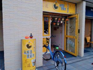 新感覚、戸越公園駅、タピオカ専門店、烏煎道 黒龍茶