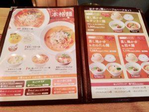 ヘルシー、女性に人気、おかゆ、麺、粥餐庁、大崎ゲートシティ