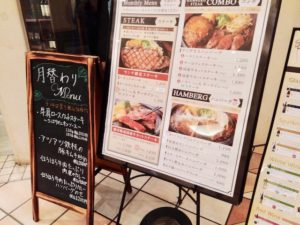 大崎駅周辺、穴場、肉ビストロ、デリシュウ 29、ゲートシティ