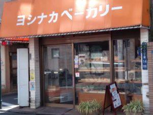 昭和、昔ながら、町のパン屋、ヨシナカベーカリー、小山