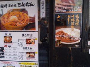 一度行く、帯広、焼豚丼、とんたん、戸越銀座商店街