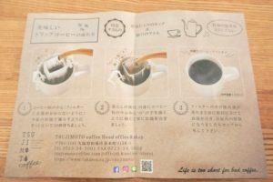 妊婦、授乳中、成城石井、すてきなじかん、カフェインレス、ドリップコーヒー