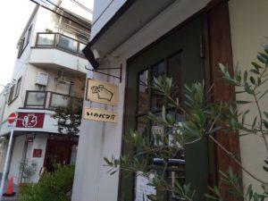 東海道品川宿、ほのぼの系、パン屋、いのパン