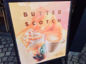 クセ、ほろ苦さ、リピート、スタバ、バタースコッチコーヒージェリー