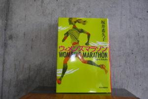 走る目的、人それぞれ、ウィメンズマラソン、坂井希久子