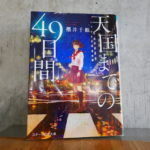 苛め、深刻な問題、天国までの49日間、櫻井千姫