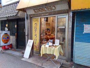 グルテンフリー、米粉、カフェ、きんのほ、武蔵小山