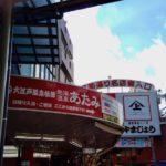 女子旅、カップル、おすすめ、日帰り、熱海駅周辺観光