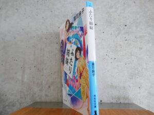 女姉妹、あるある、ふたり姉妹、瀧和麻子