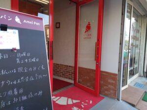 ottoの跡地、台湾人ブーランジェ、阿美パン、開店