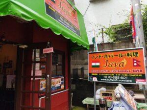 品川区役所前、リーズナブル、インドネパール料理、ジャヤ