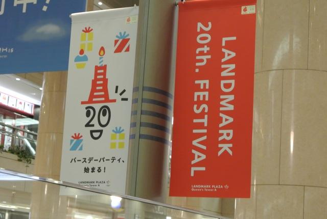 横浜、みなとみらい、夏のイベント、ニュース