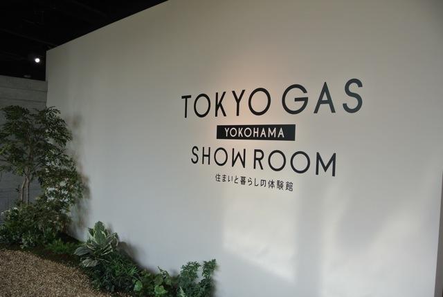マークイズ、東京ガス、無料、みなとみらい、横浜