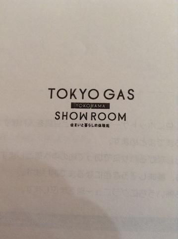 横浜、マークイズみなとみらい、東京ガス、未来のショールーム