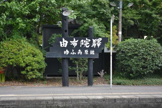 oita-yufuin