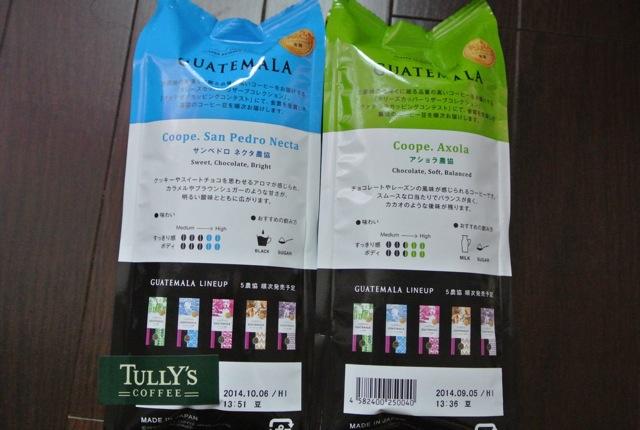 タリーズコーヒースクール、2,000円、豆知識