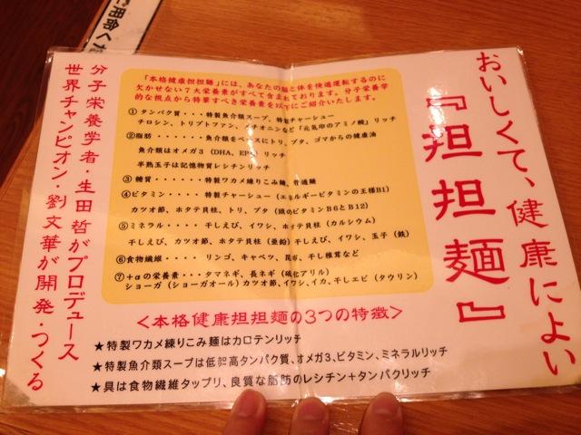 横浜中華街、王朝、担々麺、世界中華料理チャンピオン