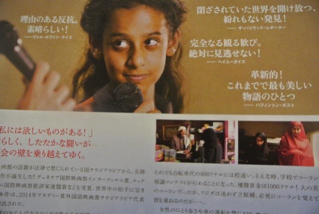 少女は自転車に乗って、サウジアラビア、映画