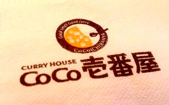 CoCo壱番屋、スパイスの効いたカレー、病み付き、タイ