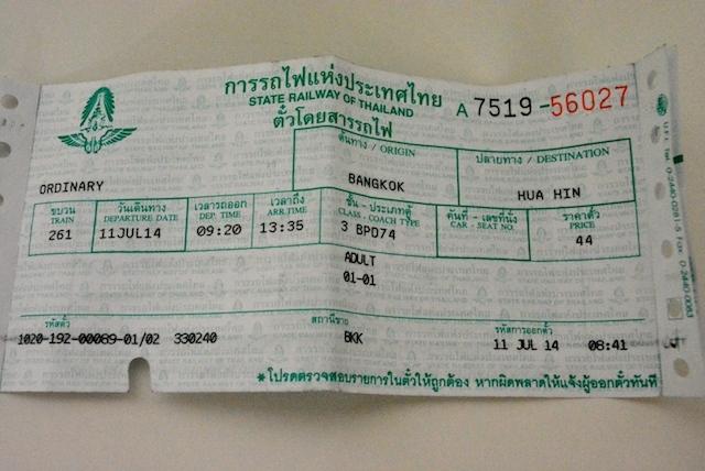 ホアヒン、ビーチリゾート、バンコク交通手段