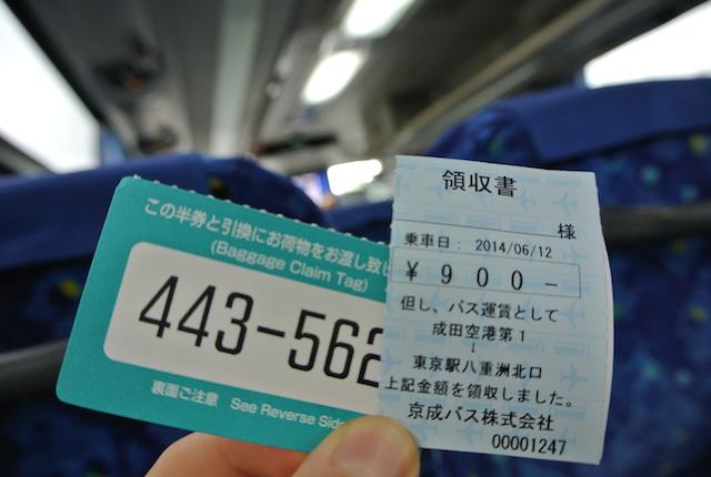 ネットで事前予約、900円、成田空港と東京八重洲口、京成バス、とてもお得