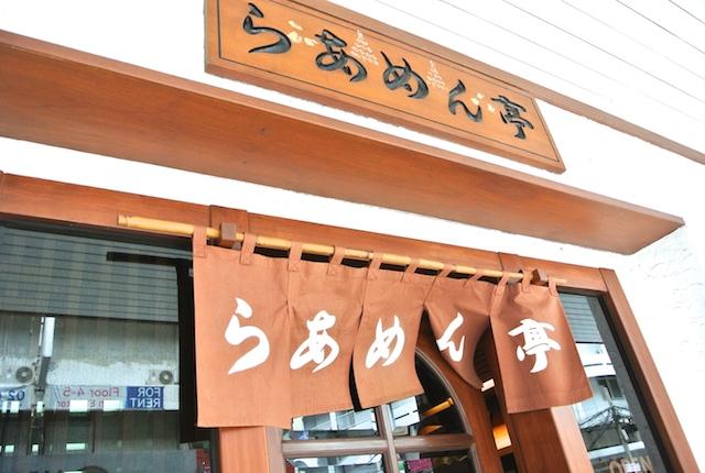 タニヤ通り、らあめん亭、日本の中華定食、上手に再現、サービスも日本レベル