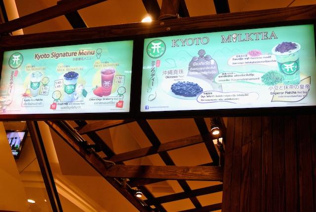 日本でもブーム、タイ、日本風のタピオカミルクティーのお店、キョウト・ミルクティー