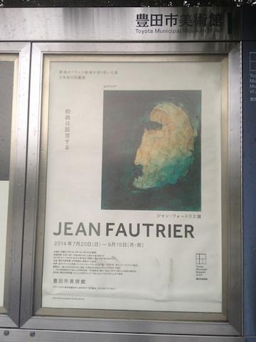 ジャン・フォートリエ、抽象画の先駆者、日本で個展