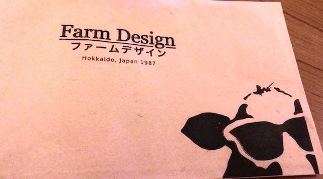 北海道フラペチーノ、ファームデザイン、セントラルワールド、美味しい