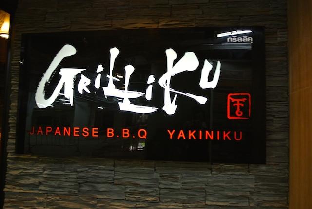 シーロム、ガーリック、BBQ、焼き肉、日本風の味