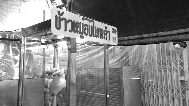 渋谷、ガイトーン、東京初上陸、タイのローカルカオマンガイ