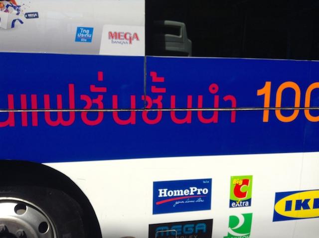 バンコクのビックモール、メガバンナー、シャトルバス、行き方