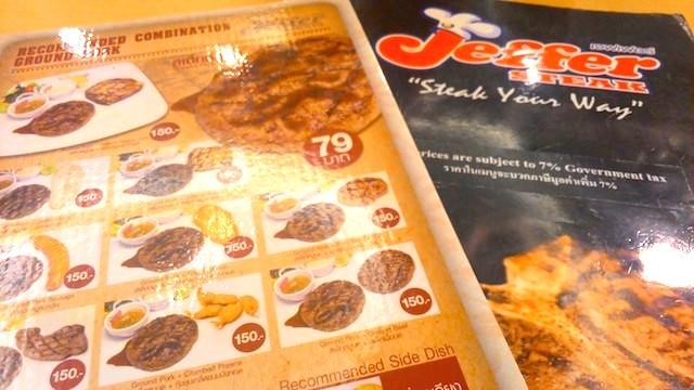 ジェファーステーキレストラン、コスパ最高、ターミナル21