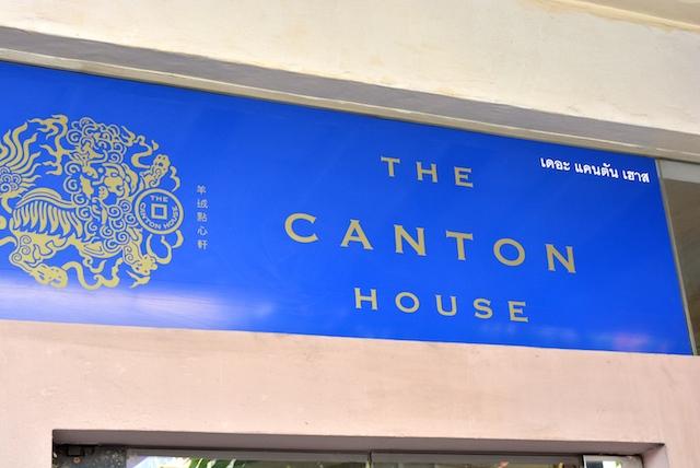 本格的、点心、ヤワラート、カントンハウス、安くて美味しい、老舗レストラン