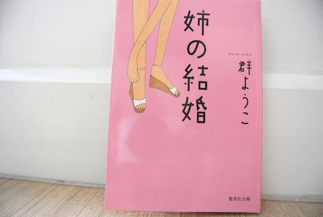 等身大の女性、リアルな話、群ようこ、姉の結婚、明るい気持ちになれる本
