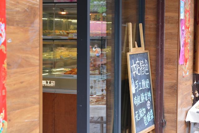 意外に美味しい、中国のパン、雲南省、古城内、ベーカリショップ巡り